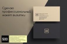 Брендирование канала на Youtube 12 - kwork.ru