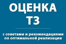 Помогу научиться B2B и B2C продажам. Готов выступить ментером 9 - kwork.ru