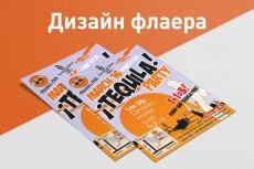 Приглашение. Билет. Открытка. Афиша. Плакат 33 - kwork.ru