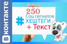 350 соц сигналов с текстом и Хештегами, Ссылки из соц сетей 2 - kwork.ru