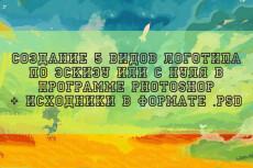Создам логотип по вашему эскизу в Photoshop 12 - kwork.ru