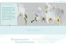 Сайт под ключ 6 - kwork.ru