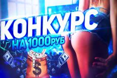Сделаю шапку для канала youtube + оформление группы ВК 10 - kwork.ru