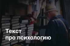 Напишу текст на игровую тематику 9 - kwork.ru