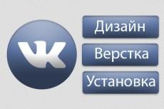 Добавлю 200 подписчиков в группу вк 3 - kwork.ru