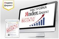 Профессиональная настройка РСЯ 11 - kwork.ru