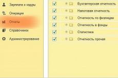 Подготовлю отчетность в ФСС, ПФР, ифнс 21 - kwork.ru