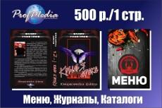 Создам дизайн меню или каталога 12 - kwork.ru