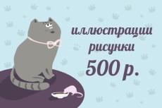 листовки, баннер на сайт, модуль в глянцевое издание 10 - kwork.ru
