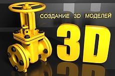 Создам 3D модель по чертежу + визуализацию 9 - kwork.ru