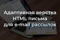 Адаптивное Email HTML письмо за 24 часа 192 - kwork.ru
