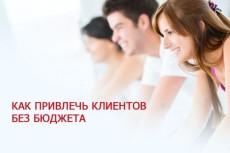 зарегистрирую вашу компанию в каталогах фирм 6 - kwork.ru