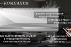 Разработаю 2 варианта макета оригинальной листовки 43 - kwork.ru