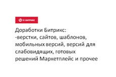 Доработаю сайт 18 - kwork.ru