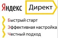 Уменьшу затраты на рекламу в 2 раза, без потери клиентов 16 - kwork.ru