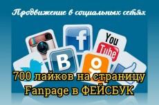 Лайки в инстаграм 17 - kwork.ru