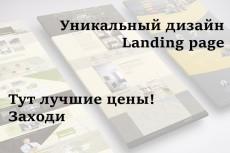 нарисую дизайн сайта или лейдинга 16 - kwork.ru