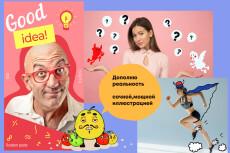 Векторный персонаж или объект 47 - kwork.ru