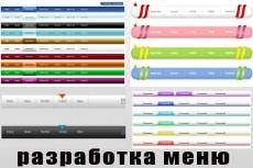 Разработка меню css 12 - kwork.ru