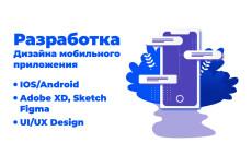 Дизайн мобильных приложений 13 - kwork.ru