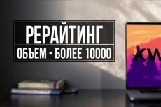 Рерайтинг текста 7 - kwork.ru