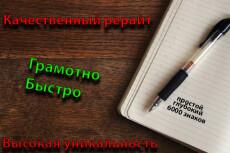 Напишу 6 тысяч символов качественного уникального текста 17 - kwork.ru