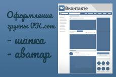 Дизайн вашей группы или паблика ВКонтакте 9 - kwork.ru