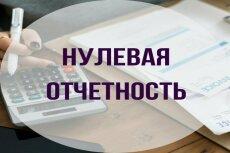 Нулевая декларация для ИП на УСН 2 - kwork.ru