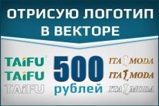 перевод растрового изображения в вектор 5 - kwork.ru