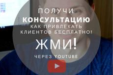 Консультация по работе с YouTube 8 - kwork.ru