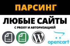 База доменов на CMS 12 - kwork.ru