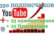 Добавлю 225 подписчиков + 25 комментариев 10 - kwork.ru