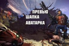 Оформление канала YouTube. 2 шапки, аватарки и превью 11 - kwork.ru