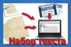 наберу текст. Любой формат: рукописный, аудио, видео, скан 5 - kwork.ru