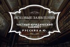 Письменная юридическая консультация 3 - kwork.ru