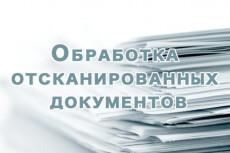 Извлеку и распознаю текст 9 - kwork.ru