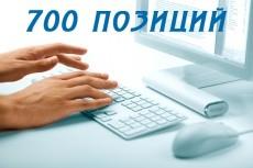 Наберу 15 000 знаков 3 - kwork.ru