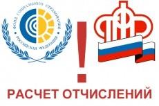 Рассчитаю начисления  в фонд социального страхования (ФСС) 3 - kwork.ru