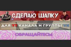 Создание превью для видео на YouTube 29 - kwork.ru