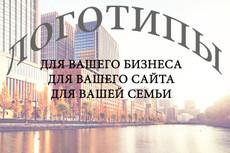Сделаю профессиональный логотип вашей компании 17 - kwork.ru