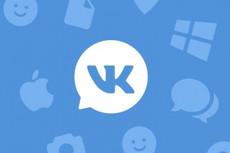 Наполнение контентом группы в Вконтакте 7 дней по 4 поста 12 - kwork.ru