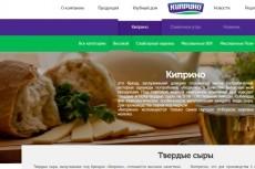 Верстка под битрикс 7 - kwork.ru
