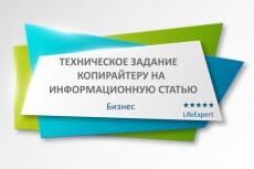 Индивидуальная бухгалтерская и налоговая консультация 4 - kwork.ru