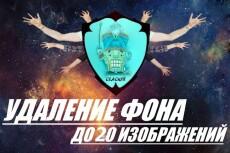 Обработаю ваши фото для сайта - до 500 штук 8 - kwork.ru