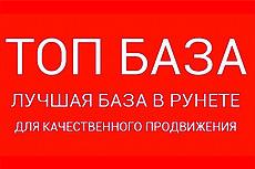 Топ база сайтов, ссылок, форумов, для бесплатного продвижения сайта 3 - kwork.ru