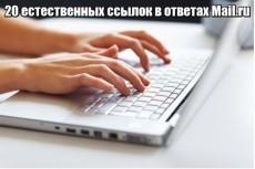 Размещение 10 естественных ссылок в сервисе ответов Mail. Ru 19 - kwork.ru