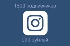 Живые подписчики в Instagram 5 - kwork.ru