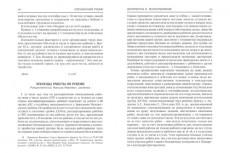 Исправлю стилистические и грамматические ошибки в Вашем тексте 3 - kwork.ru