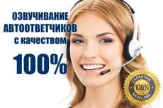 Запишу мужской голос для автоответчика 9 - kwork.ru