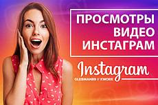500000 просмотров на видео instagram 4 - kwork.ru